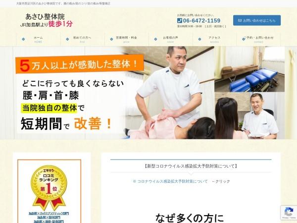 Screenshot of www.chiro-asahi.com