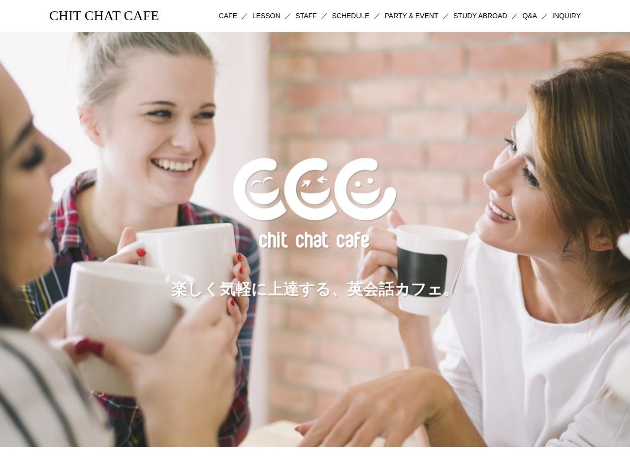 チットチャットカフェ