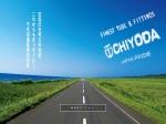 Screenshot of www.chiyoda-pneumatic.co.jp