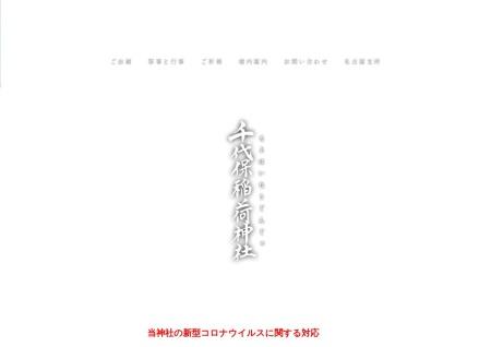 Screenshot of www.chiyohoinari.or.jp