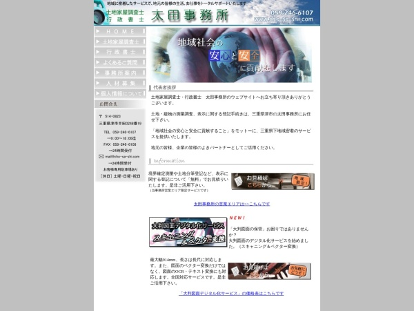 Screenshot of www.cho-sa-shi.com