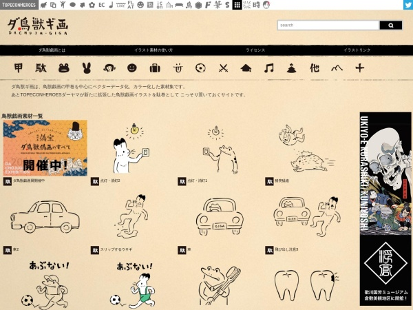Screenshot of www.chojugiga.com