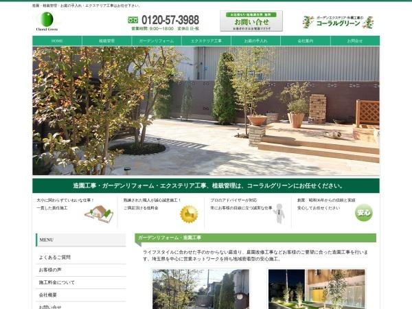Screenshot of www.choralgreen.co.jp