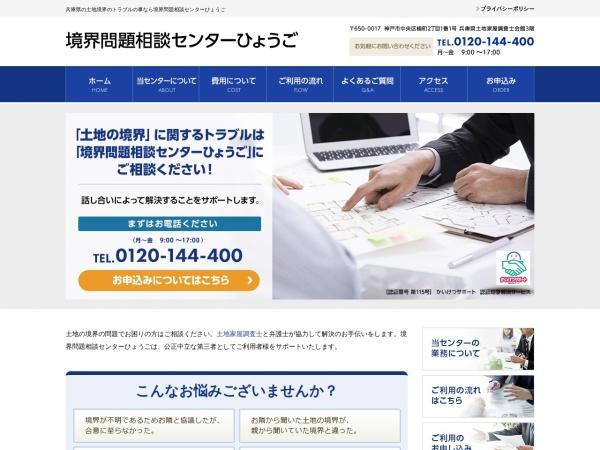 http://www.chosashi-hyogo.or.jp/adr/