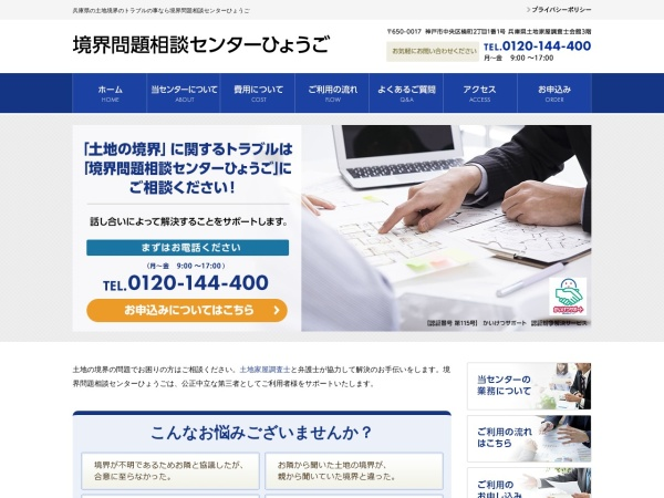 Screenshot of www.chosashi-hyogo.or.jp