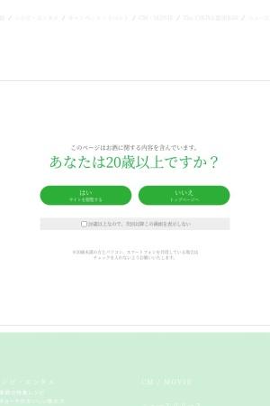 http://www.choya.co.jp/campaign/monitor_frutti/
