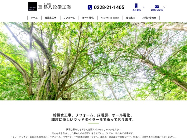 http://www.chubachi.jp