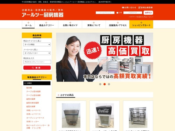 Screenshot of www.chubo-r2.com