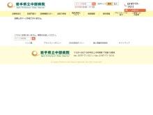 Screenshot of www.chubu-hp.com