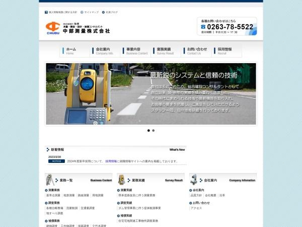 Screenshot of www.chubu-survey.com