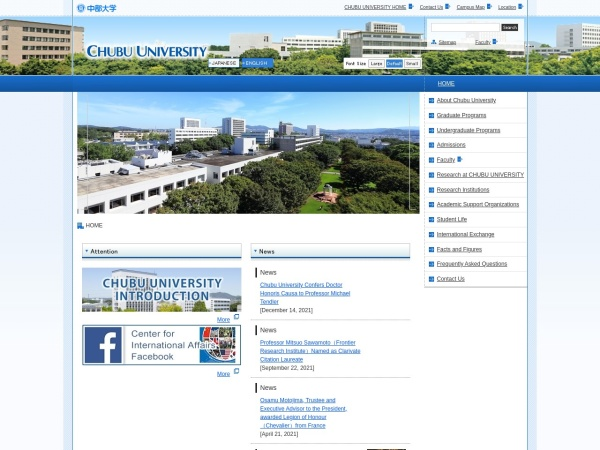 Screenshot of www.chubu.ac.jp