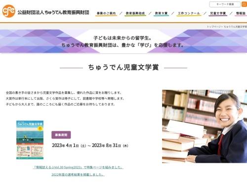http://www.chuden-edu.or.jp/oubo/oubo4/oubo4.html