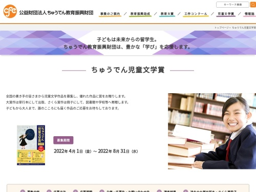 Screenshot of www.chuden-edu.or.jp