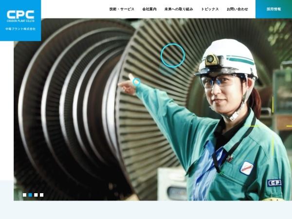 Screenshot of www.chuden-plant.co.jp