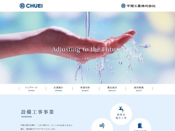http://www.chuei.com