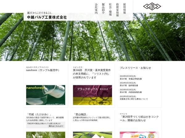 Screenshot of www.chuetsu-pulp.co.jp