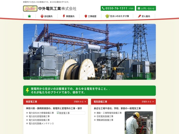 Screenshot of www.chugai-e.co.jp