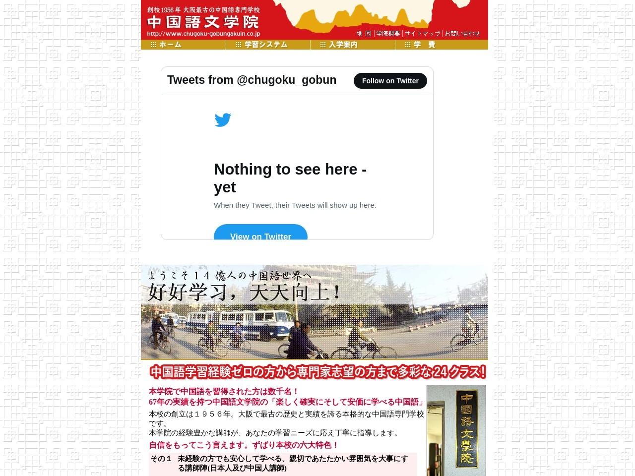中国語文学院