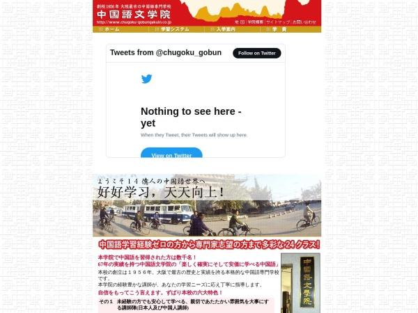 Screenshot of www.chugoku-gobungakuin.co.jp
