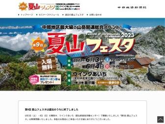 http://www.chukei-news.co.jp/natsuyama-festa/