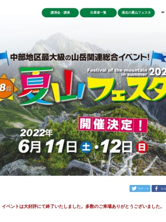 Screenshot of www.chukei-news.co.jp
