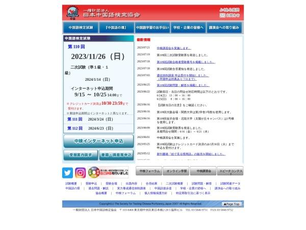 http://www.chuken.gr.jp/