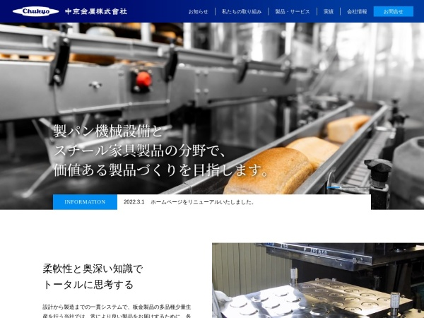Screenshot of www.chukyokinzoku.com