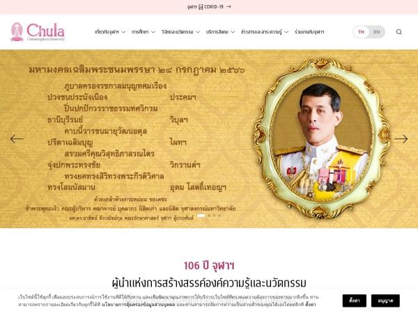 Screenshot of www.chula.ac.th