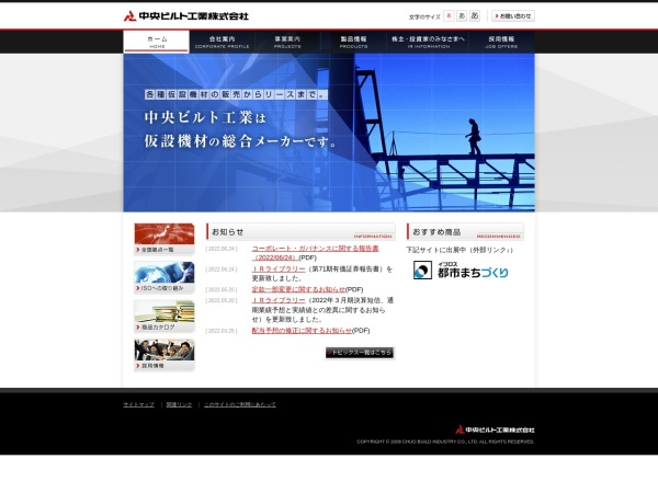 Screenshot of www.chuo-build.co.jp