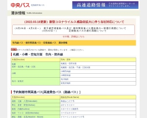 Screenshot of www.chuo-bus.co.jp