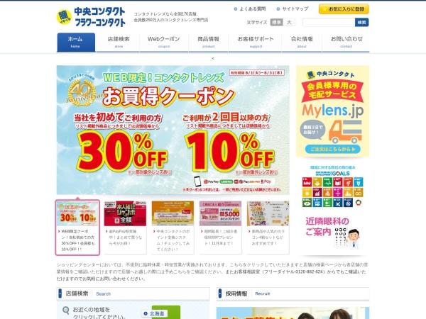 http://www.chuo-contact.co.jp/