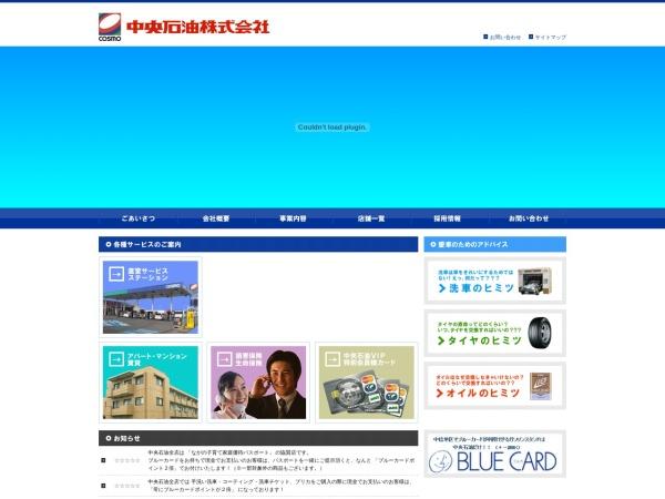 Screenshot of www.chuo-oil.co.jp