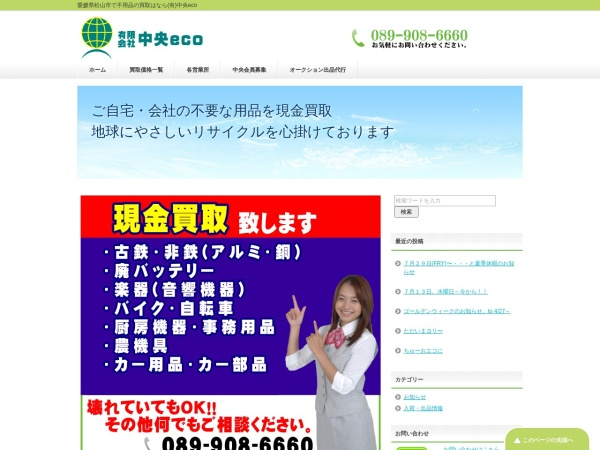 Screenshot of www.chuoeco.com
