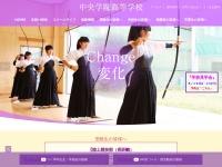http://www.chuogakuin-h.ed.jp/