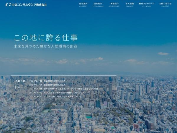 Screenshot of www.chuoh-c.co.jp