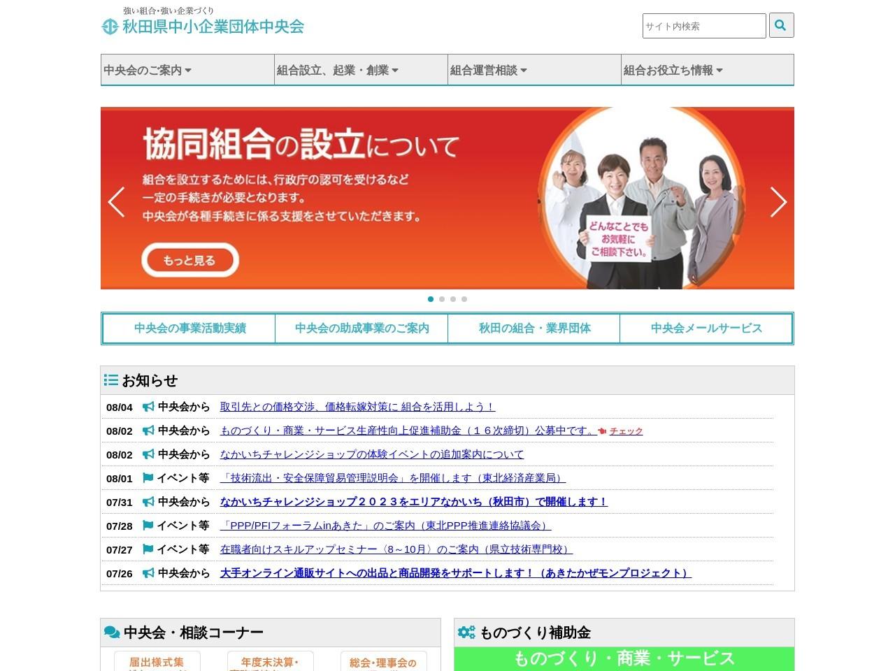 秋田県中小企業団体中央会 《起業・創業・連携・革新の総合サポーター》