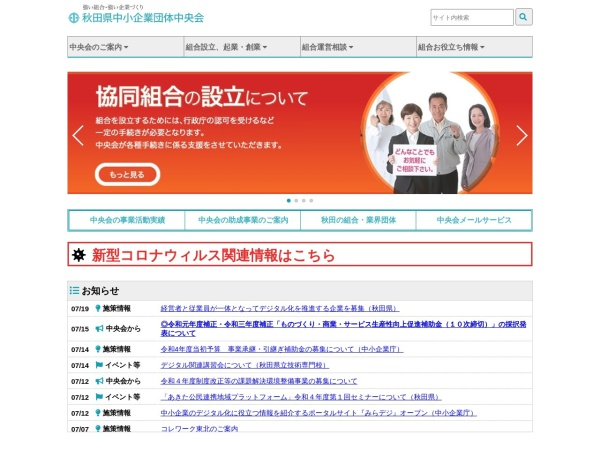Screenshot of www.chuokai-akita.or.jp