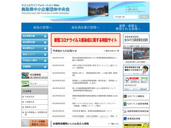 http://www.chuokai-tottori.or.jp