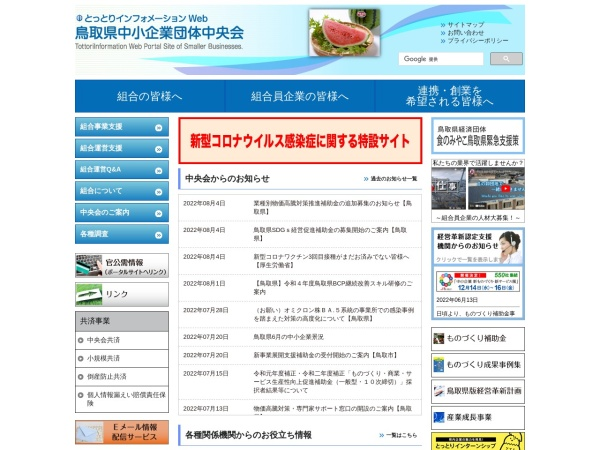 Screenshot of www.chuokai-tottori.or.jp