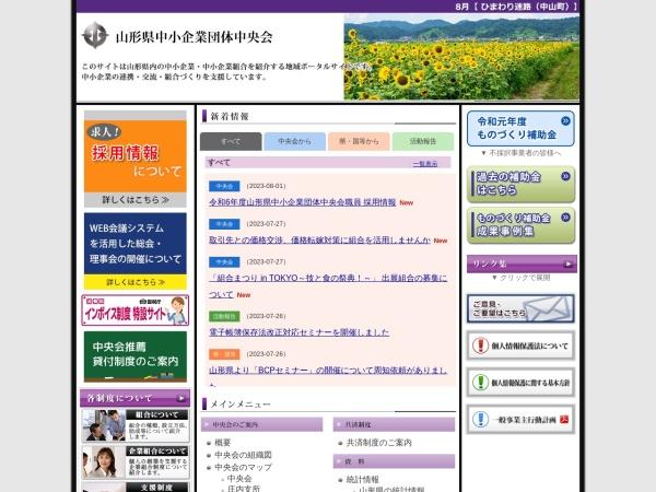 http://www.chuokai-yamagata.or.jp