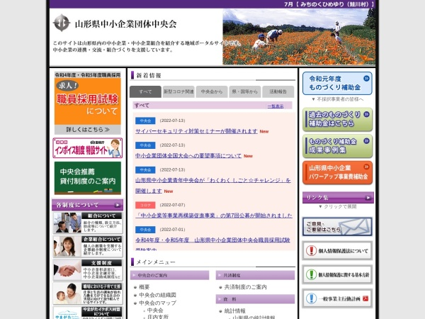 Screenshot of www.chuokai-yamagata.or.jp