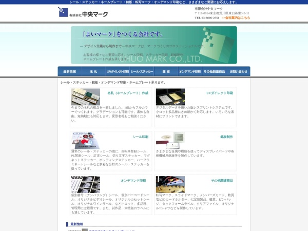 Screenshot of www.chuomark.co.jp