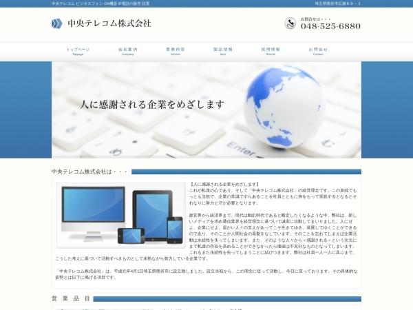 Screenshot of www.chuotelecom.co.jp