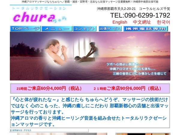 http://www.chura-relax.com