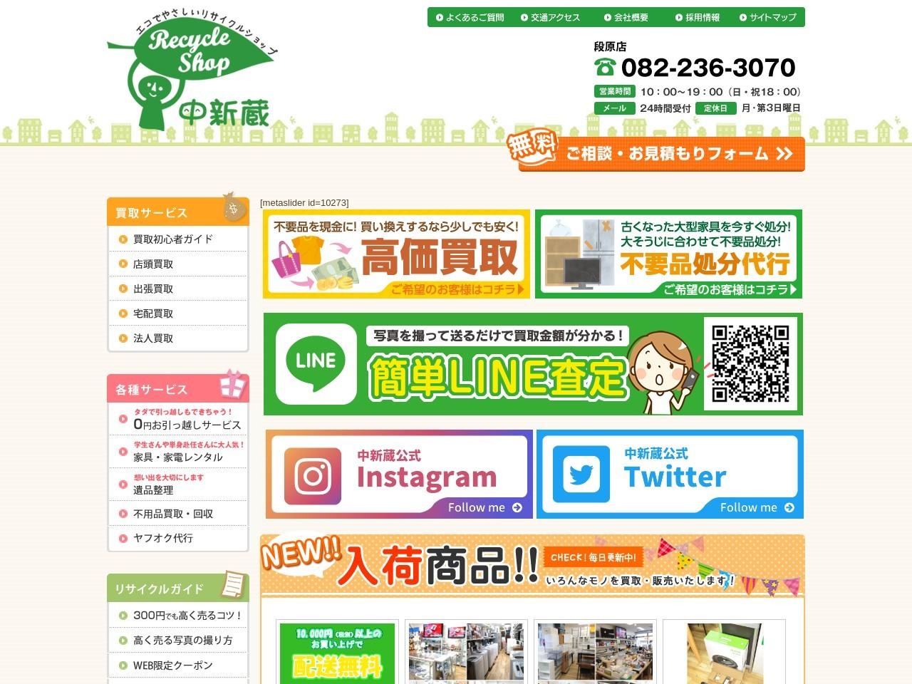 広島県のリサイクルショップ中新蔵 | 中古・新品・蔵ぞろえのお店です!ご家庭の不要なものを出張買取・高価買取いたします!遺品整理・お引っ越し見積もりも承っております。フリーダイヤル0120-707-888