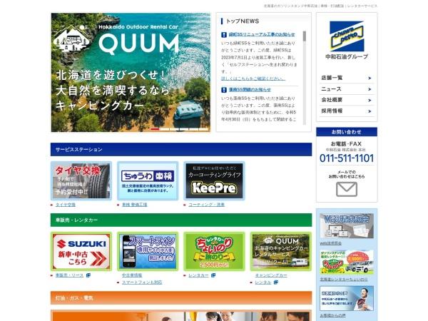 Screenshot of www.chuwa.ne.jp