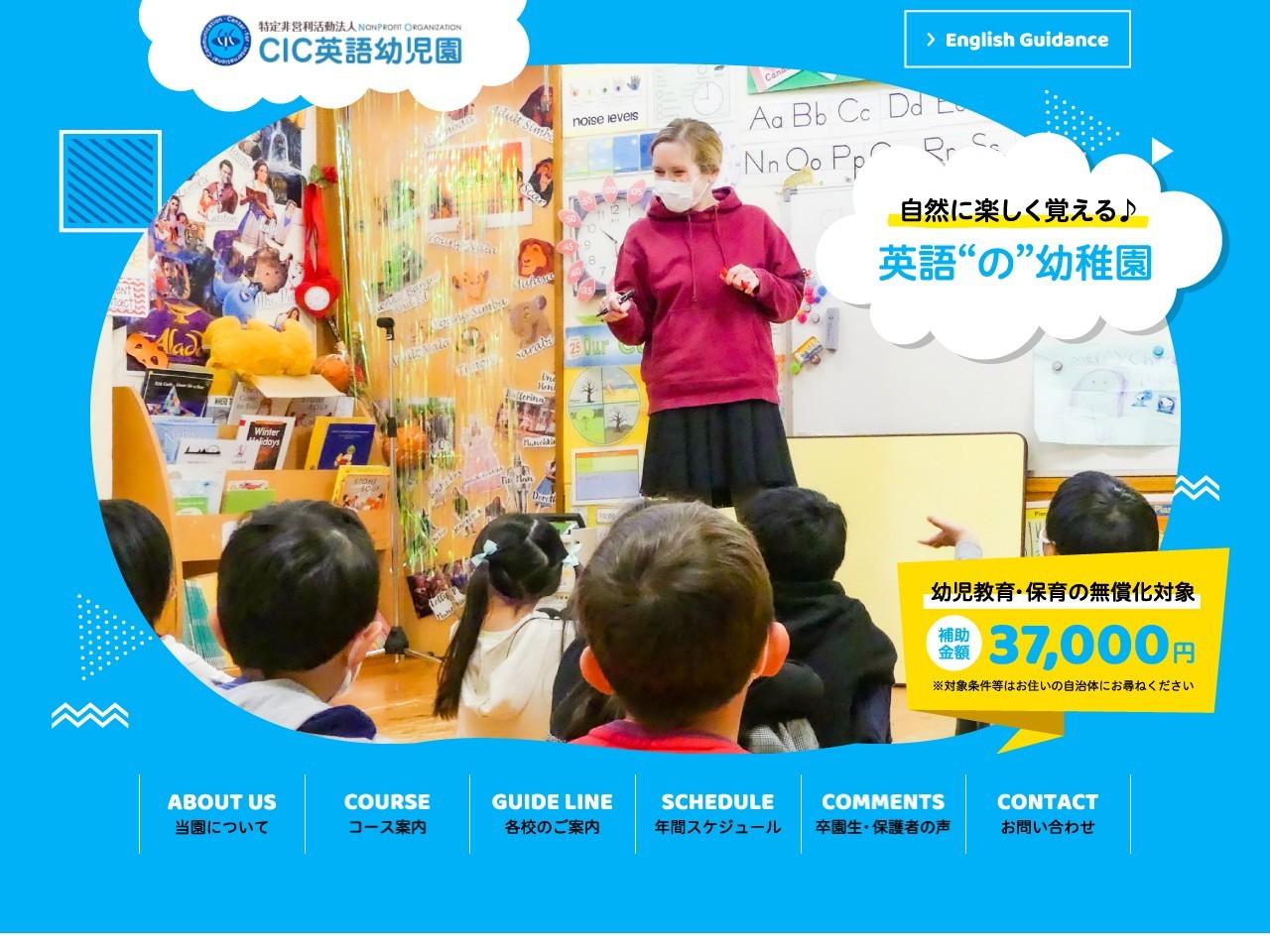 CIC英語幼児園小倉校