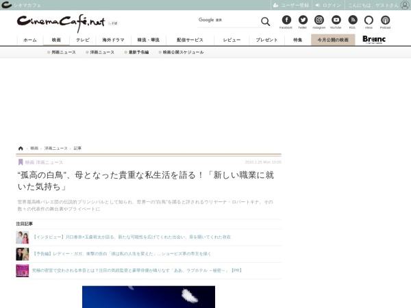 Screenshot of www.cinemacafe.net