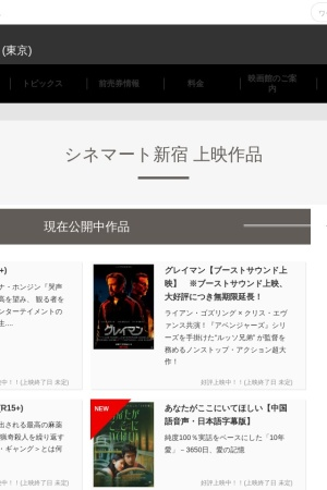 Screenshot of www.cinemart.co.jp