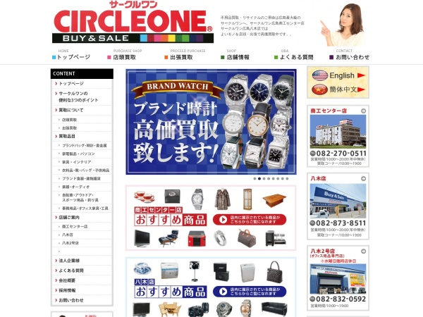 Screenshot of www.circle-1.co.jp